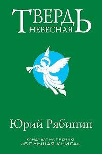Юрий Рябинин - Твердь небесная