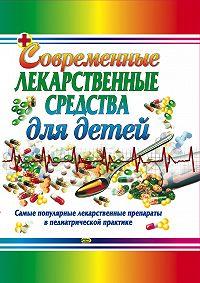 Тамара Владимировна Парийская -Современные лекарственные средства для детей