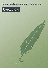 Владимир Короленко -Омоллон