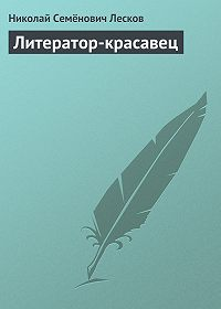 Николай Лесков -Литератор-красавец