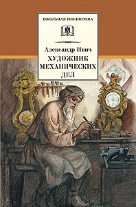 Александр Ивич - Художник механических дел