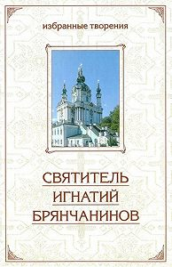 Святитель Игнатий Брянчанинов -Отечник: Избранные творения