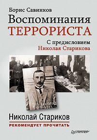 Борис Савинков - Воспоминания террориста. С предисловием Николая Старикова