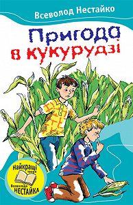 Всеволод Нестайко -Пригода в кукурудзі (збірник)