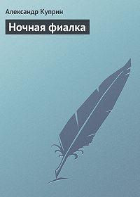 Александр Куприн -Ночная фиалка