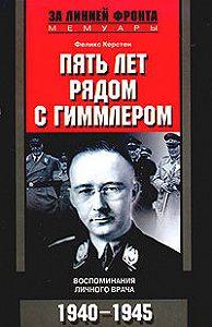 Феликс Керстен -Пять лет рядом с Гиммлером. Воспоминания личного врача. 1940-1945