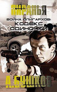 Александр Бушков -Война олигархов. Кодекс одиночки
