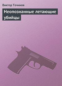 Виктор Точинов -Неопознанные летающие убийцы