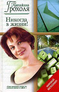 Катажина Грохоля -Никогда в жизни!