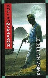 Харуки Мураками -Кафка на пляже