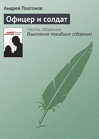 Андрей Платонов - Офицер и солдат