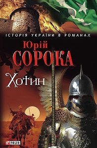 Ю. В. Сорока - Хотин