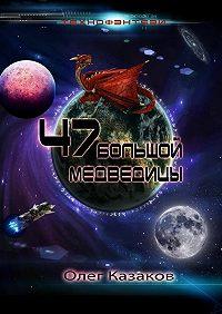 Олег Казаков - 47Большой Медведицы