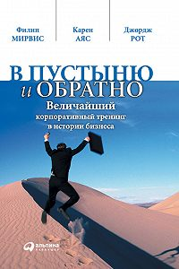 Филип Мирвис -В пустыню и обратно. Величайший корпоративный тренинг в истории бизнеса
