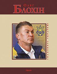 Олексій Сільвестров -Олег Блохін
