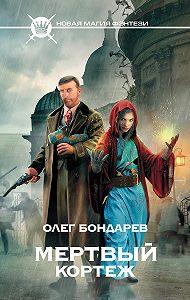 Олег Бондарев -Мертвый кортеж