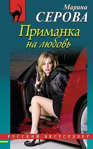 Марина Серова - Приманка на любовь