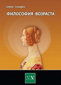 Елена Сикирич -Философия возраста. Циклы в жизни человека