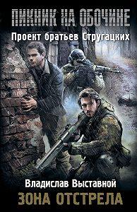 Владислав Валерьевич Выставной -Зона отстрела