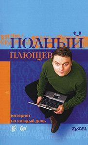 Александр Плющев -Полный Плющев. Интернет на каждый день