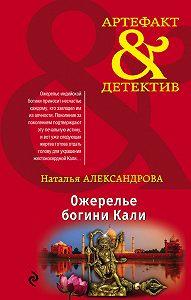 Наталья Александрова -Ожерелье богини Кали