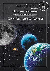 Наталия Янкович -Земля двух Лун. Том 2