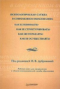 Коллектив Авторов -Психологическая служба в современном образовании: Рабочая книга