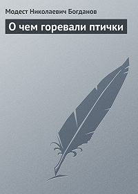 Модест Николаевич Богданов -О чем горевали птички
