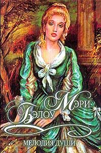 Мэри Бэлоу -Мелодия души