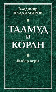 Владимир Владимиров -Талмуд и Коран. Выбор веры
