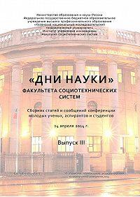 Коллектив Авторов -«Дни науки» факультета социотехнических систем. Выпуск III