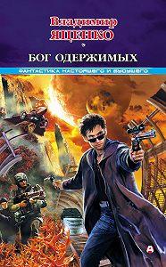 Владимир Яценко -Бог одержимых (сборник)