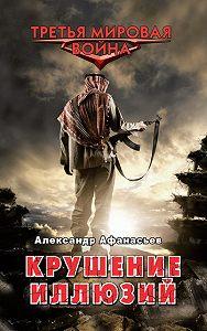 Александр Афанасьев -Крушение иллюзий