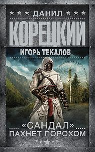 Данил Корецкий -«Сандал» пахнет порохом