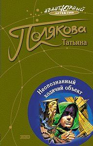 Татьяна Полякова -Неопознанный ходячий объект