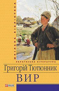 Григорій Тютюнник -Вир