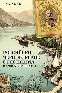 Владимир Василик -Российско-черногорские отношения в документах Р.Г.И.А.