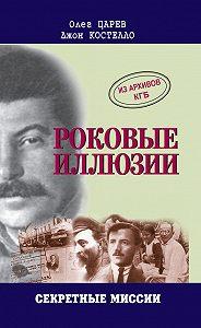 Джон Костелло, Олег Царев - Роковые иллюзии