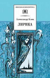 Александр Александрович Блок -Лирика