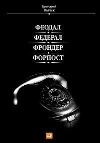 Григорий Волчек - Феодал. Федерал. Фрондер. Форпост
