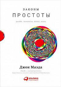 Джон Маэда -Законы простоты: Дизайн. Технологии. Бизнес. Жизнь