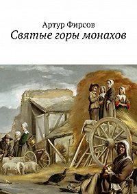 Артур Валентинович Фирсов -Святые горы монахов. Часть 1