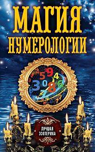 Антонина Соколова -Магия нумерологии