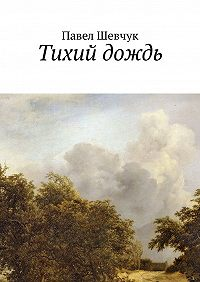 Павел Викторович Шевчук -Тихий дождь. Стихи