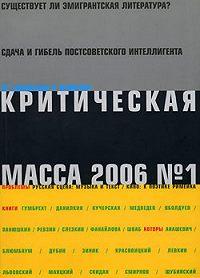 Русский Журнал -Критическая Масса, 2006, № 1