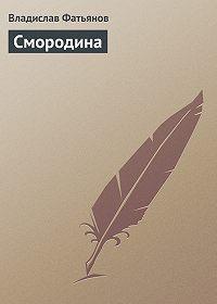 Владислав Фатьянов -Смородина