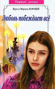 Вера и Марина Воробей - Любовь побеждает все