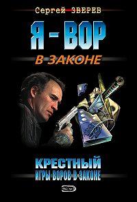 Сергей Зверев - Крестный. Игры воров в законе