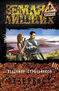 Владимир Стрельников -Резервист