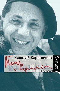 Николай Каретников -Темы с вариациями (сборник)